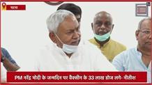 वैक्सीन के महाअभियान को मुख्यमंत्री नीतीश कुमार ने बताया सफल, बोले-'प्रधानमंत्री नरेंद्र मोदी के जन्मदिन पर लोगों को लगाए गए 33 लाख डोज'