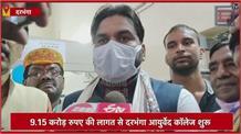 Darbhanga आयुर्वेदिक चिकित्सालय में 15 बेड का इंडोर अस्पताल और 8 ओपीडी सेवा हुई शुरू