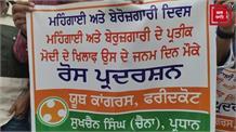 Youth Congress ਨੇ PM Modi ਨੂੰ ਜਨਮ ਦਿਨ 'ਤੇ ਭੇਜਿਆ ਗਿਆ ਇਹ ਤੋਹਫ਼ਾ