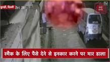 दिल्ली में नशे के लिए पैसे देने इनकार करने पर डंडे से पीट-पीटकर युवक की हत्या, CCTV में कैद वारदात