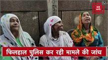 दिल्ली में बड़े भाई ने की छोटे भाई की हत्या, परिवार का आरोप पत्नी के कहने पर किया ऐसा
