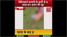 हथियारबंद अपराधियों ने फ्लिपकार्ट कंपनी के कर्मी से लूटे 6 लाख 81 हजार रुपये,विरोध करने पर मारी गोली