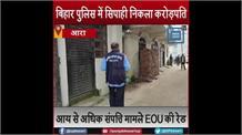 बिहार पुलिस में सिपाही और बिहार मेंस एसोसिएशन के प्रदेश अध्यक्ष के 9 ठिकानों पर EOU की रेड