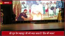 मंच पर जीवंत हुई 'हिंद की चादर' श्री गुरु तेग बहादुर की शौर्य गाथा, शहादत देख नम हुईं आंखें