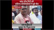 नरेंद्र गिरी मौत मामला: पंजाब केसरी संवाददाता ने जाना भक्तों के दिल का हाल, भक्त बोले- होनी चाहिए CBI जांच