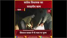 गौशाला में भूख से मर गई दर्जनों गाय, इसके बाद कांग्रेस विधायक ने जो किया, वो तारीफ के काबिल है