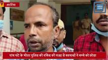 शातिर मंटू मामा ने तीस लाख रुपए की लालच में चार साल के भांजे आसियान नय्यर को कर लिया अगवा, पुलिस ने पांच घंटे में ही बच्चे को किया बरामद