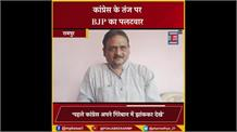 BJP के सेवा समर्पण कार्यक्रम को कांग्रेस ने बताया छलावा, भाजपा बोली- पहले अपने गिरेबां में झांके