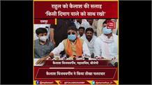 राहुल ने कहा, Mr 56 चीन से डरता है, तो कैलाश विजयवर्गीय बोले- तुम्हारे नानाजी ने क्या किया था...