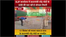 BJP कार्यालय में प्रधानमंत्री नरेंद्र मोदी के बर्थडे की चल रही है जोरदार तैयारी, पेंटिंग के जरिए मोदी सरकार की उपलब्धियों का किया है बखान