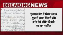 पंजाब केसरी के पास मौजूद है नरेंद्र गिरि का सुसाइड नोट