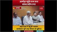 Almora: Pradeep Tamta ने कहा-BJP सरकार पूरी तरह विफल हो चुकी है...