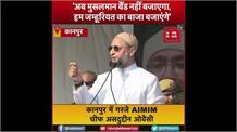 Kanpur में गरजे AIMIM चीफ  Asaduddin Owaisi, 'अब मुसलमान बैंड नहीं बजाएगा, हम जम्हूरियत का बाजा बजाएंगे'