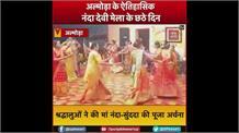Almora:  ऐतिहासिक Nanda Devi मेला के छठे दिन , सांस्कृतिक कार्यक्रमों की मची हुई है धूम