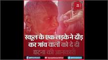 सरकारी स्कूल का मास्टर मंसूर आलम तो निकला हवशी दरिंदा, 4 साल की मासूम बच्ची के साथ गंदी हरकत करने के बाद देखिए कैसी हुई धुलाई