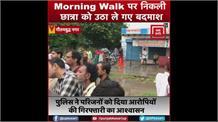 Greater Noida में BSC की छात्रा का अपहरण