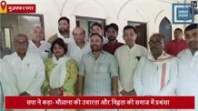 धर्मांतरण प्रकरण: मौलाना कलीम सिद्दीकी पर सियासत शुरु, सपा बोली- हिंदू-मुस्लिम कार्ड खेल रही BJP