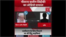 Maulana Kaleem Siddiqui का ऑडियो वायरल, धर्मांतरण के लिए निशाने पर थी हिंदू लड़कियां