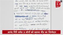 'पूरा जीवन सम्मान से जिया, लेकिन बदनामी में कैसे जी पाऊंगा', 8 पेज के सुसाइड नोट में Narendra Giri ने किए खुलासे