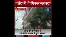 Bihar: फ्लैट में अचानक Chemical Blast, छानबीन में जो मिला उसने पुलिस को भी चौंका दिया...