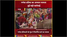 गणेश प्रतिमा के अपमानजनक गणेश विसर्जन मामले में बड़ी कार्रवाई, रायपुर में जोन कमिश्नर को हटाया गया