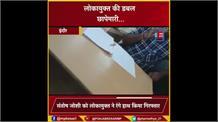 इंदौर में लोकायुक्त का डबल एक्शन, पटवारी और उपायुक्त सहकारिता कार्यालय से रिश्वत लेते रंगे हाथों अधिकारी गिरफ्तार
