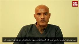 पाकिस्तान ने कुलभूषण जाधव का नया वीडियो...