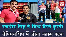Randhir Singh ने विश्व वैटर्न कुश्ती...
