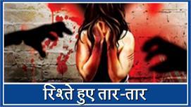 नाबालिग छात्रा के साथ यौन शोषण, सौतेली...