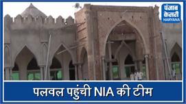टेरर फंडिंग मामलाः NIA ने खंगाले मस्जिद...