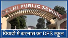 DPS स्कूल की प्रिंसिपल समेत 3 टीचर व 7...
