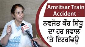 Amritsar Train Accident : ਨਵਜੋਤ ਕੌਰ...
