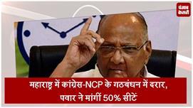 महाराष्ट्र में कांग्रेस-NCP के गठबंधन...