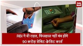RBI ने दी राहत, फिलहाल नहीं बंद होंगे...