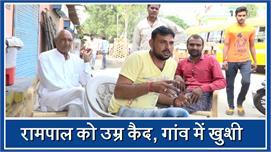 रामपाल के पैतृक गांव में उम्रकैद की सजा...