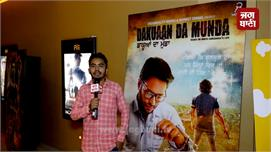 Public Movie Review - Dakuaan Da Munda