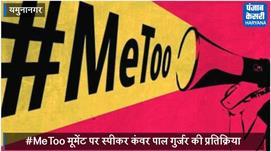 #MeToo मूमेंट पर बोले स्पीकर गुर्जरः...