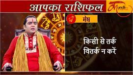 Aaj Ka Rashifal । 26 oct 2018 । Dainik...