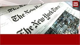 'न्यूयॉर्क टाइम्स' अखबार के निशाने पर...