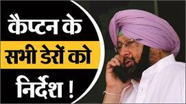 Punjab के सभी डेरे होंगे तीसरी आंख की...