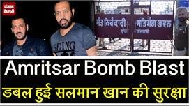 Amritsar बम धमाके के बाद बढ़ाई Salman...