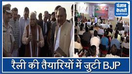 PM मोदी की रैली को सफल बनाने के लिए...