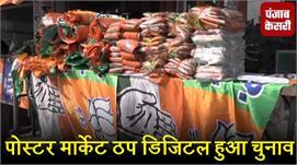 चुनावी प्रचार प्रसार का बदल रहा ढंग,...