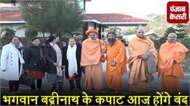 भगवान बद्रीनाथ धाम के कपाट आज होंगे...