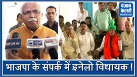CM खट्टर का दावा, भाजपा के संपर्क में...