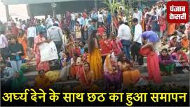 Chhath Puja Date 2018: सूरज को अर्घ्य...