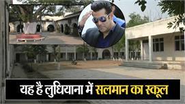 जाने Ludhiana में मौजूद Salman के...