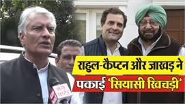 Rahul-Captain और Jakhar की मुलाकात,...
