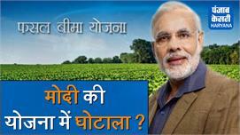 RTI से बड़ा खुलासाः 'प्रधानमंत्री फसल...