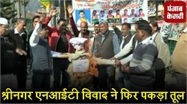 श्रीनगर एनआईटी विवाद ने फिर पकड़ा तूल,...